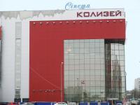 ТРК «Колизей-Cinema»